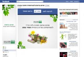 עמוד נטורופתיה ברושים בפייסבוק