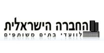 החברה הישראלית לוועדי בתים