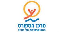 מרכז הספורט באוניברסיטת תל-אביב