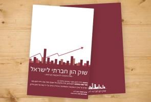 חוברת שוק הון חברתי לישראל