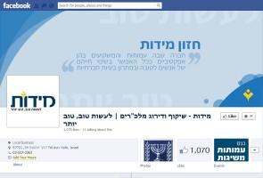 הקמת, עיצוב וניהול עמוד הפייסבוק
