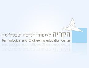 הקריה ללימודי הנדסה וטנכולוגיה