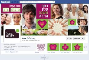 ניהול עמוד פייסבוק