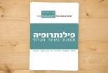 kahanoff book 01