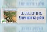 karkaot banner