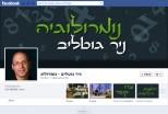 nir gotlib facebook 01