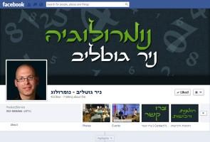 עיצוב עמוד פייסבוק