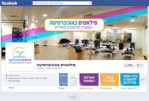 הקמת עמוד פילאטיס בפייסבוק