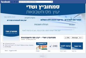 הקמה וניהול עמוד פייסבוק