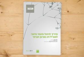 חוברת - מדריך לניהול פיננסי מיטבי