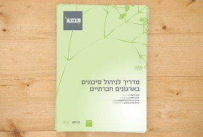 חוברת - מדריך לניהול סיכונים