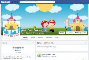 עיצוב עמוד הפייסבוק העסקי