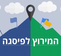 גוגל ופייסבוק בדרך לפסגה