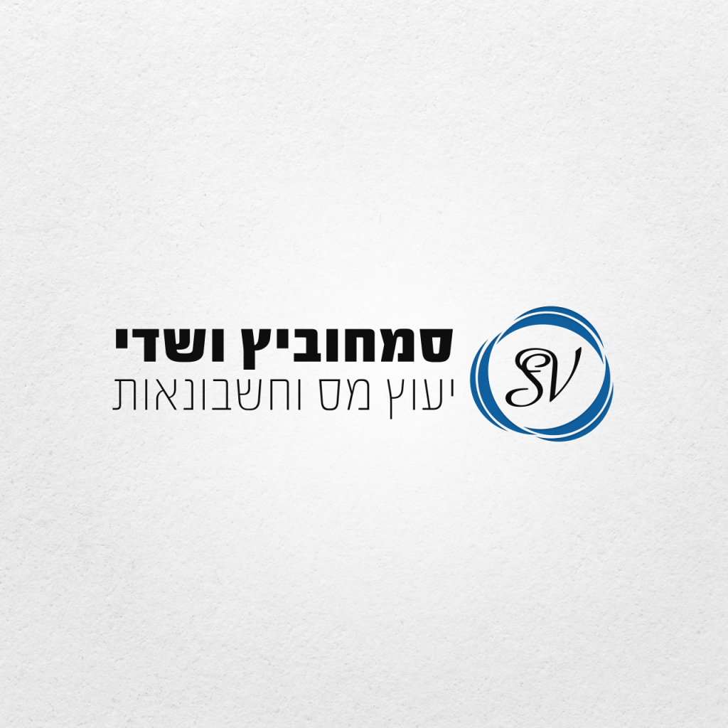 מיתוג, עיצוב לוגו, יעוץ מס וחשבונאות