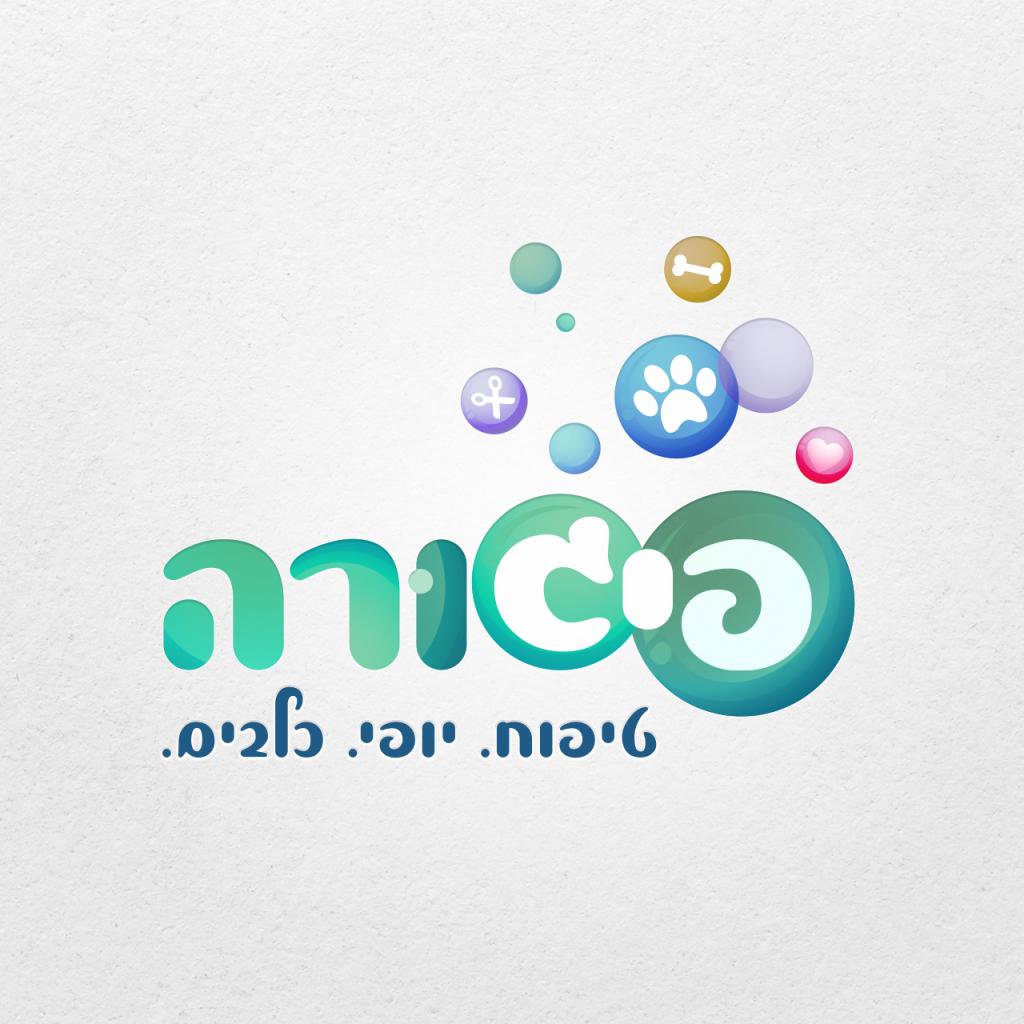 מיתוג, עיצוב לוגו, טיפוח, יופי, כלבים