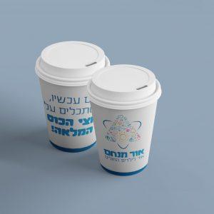 מיתוג, עיצוב כוסות, עמותה