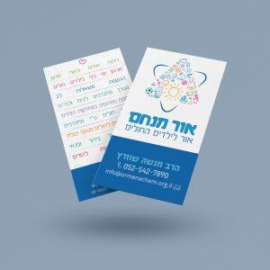 מיתוג, עיצוב כרטיס ביקור, עמותה