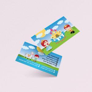 מיתוג, עיצוב כרטיס ביקור, ילדים