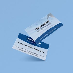 מיתוג, עיצוב כרטיס ביקור, הנהלת חשבונות