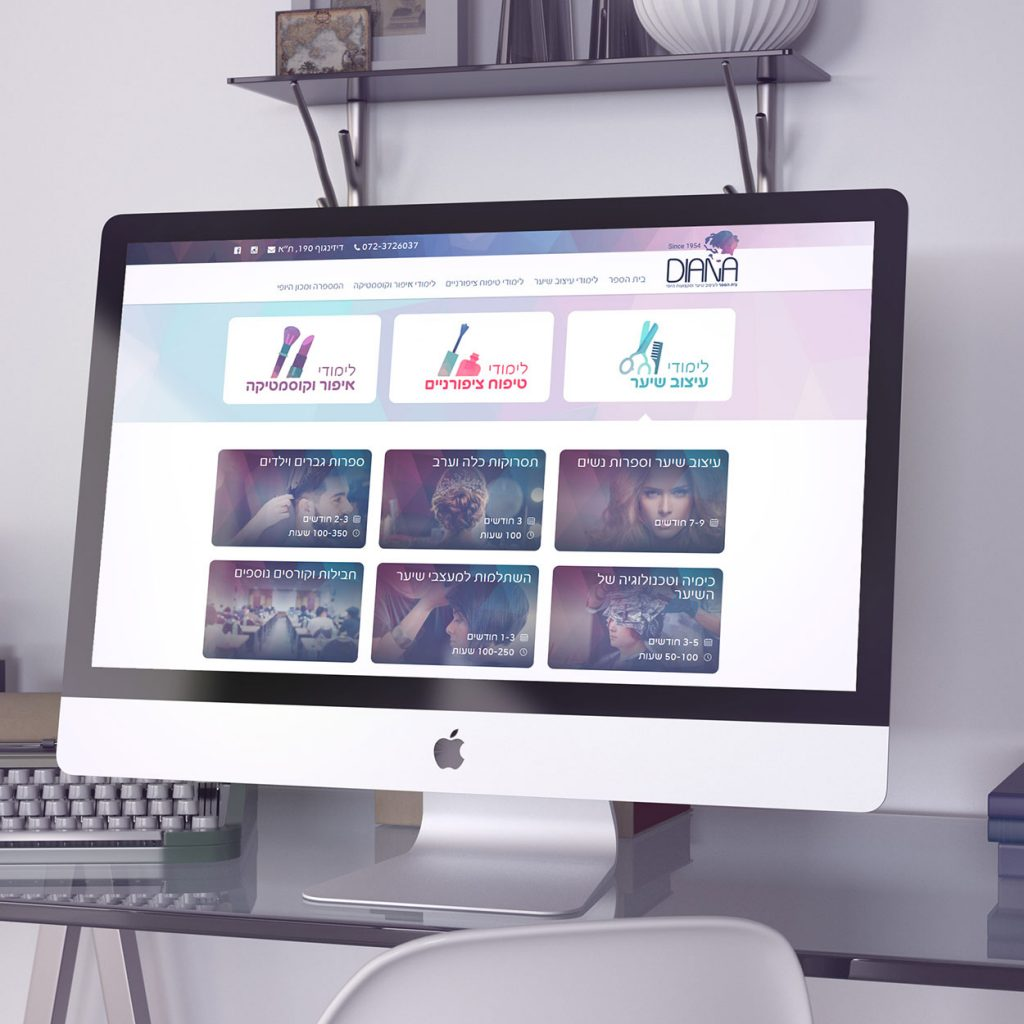עיצוב אתר אינטרנט, אקדמיה לעיצוב שיער, יופי, טיפוח