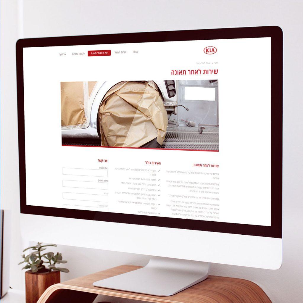 עיצוב אתר אינטרנט, שירות, רכב