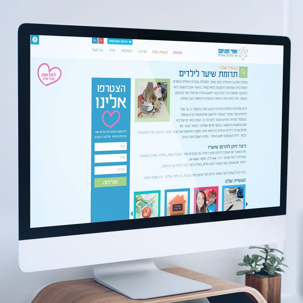 עיצוב אתר אינטרנט, עמותה, תרומה