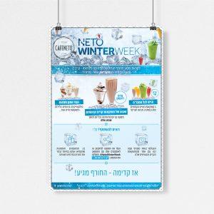 פוסטר-שבוע-החורף