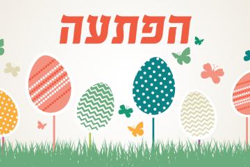 הפתעה! אוסף Easter Eggs דיגיטליות